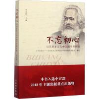 不忘初心 马克思主义在中国的早期传播 文物出版社