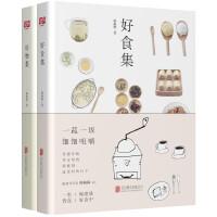 好食集+好物集(套装共2册)
