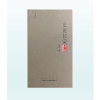 史说长安・上古周秦卷