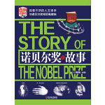 诺贝尔奖的故事
