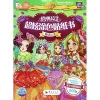 俏丽公主超炫涂色贴纸书童话公主 《儿童益智游戏》编辑部 编著