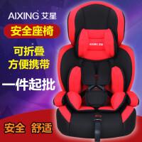 艾星出口儿童汽车安全座椅 宝宝安全座椅9个月-12岁一件起批