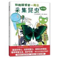 蒲蒲兰绘本和雨蛙爸爸一起去采集昆虫――激发好奇心,培养观察力,探索自然,懂得尊重生命、保护环境,认知昆虫