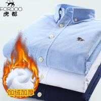 2件3折 虎都加绒加厚纯棉牛津纺保暖长袖衬衫男士冬季青中年商务纯色衬衣男装XLCS8106