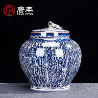 唐丰曜变茶叶罐陶瓷储物罐家用红茶铁观音密封罐单个天目釉保鲜罐