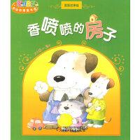 婴儿画报・乐悠悠摇篮书库―香喷喷的房子