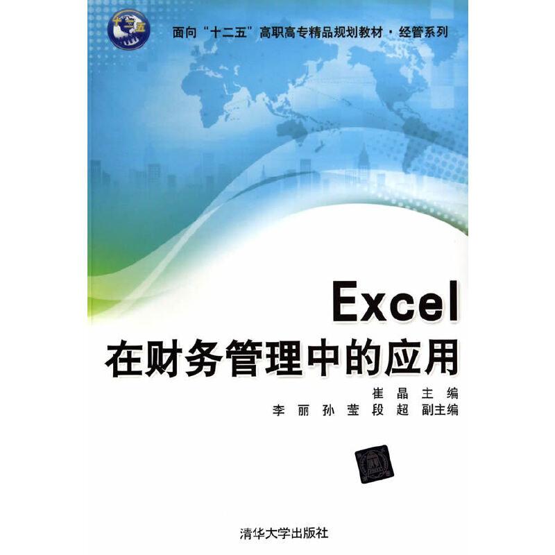 """Excel在财务管理中的应用(面向""""十二五""""高职高专精品规划教材-经管系列)"""