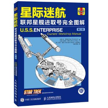 星际迷航 联邦星舰进取号完全图解(第2版) 科幻迷、概念设计师必读神书