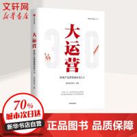 大运营:房地产运营管理体系3.0/赛普地产管理系列丛书 中信出版社