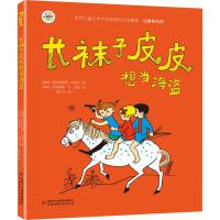 �L�m子皮皮相��海�I 中��少年�和�出版社
