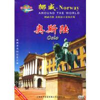 环游世界/挪威・奥斯陆 (DVD)