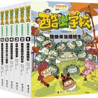 酷虫学校科普漫画系列(1―6册,独家签名版)