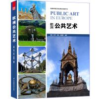 欧洲环境艺术经典实用参考书--欧洲公共艺术