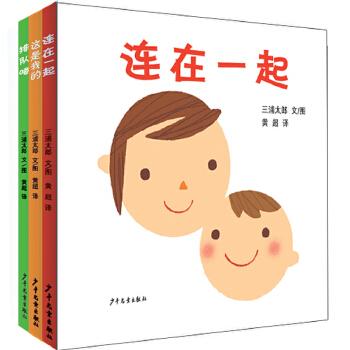 三浦太郎育儿三部曲(3册套装)(幼幼成长图画书) 共3册,宝宝的*套成长记录图画书,源于作者育儿经历的真切体验,聚焦0-3岁宝宝成长中*初的安全感、归属感和秩序感,包括《连在一起》《这是我的》《排队喽》