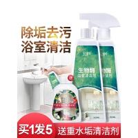 浴室厕所水垢泡沫清洁剂玻璃瓷砖清洗剂除水渍草酸强力去污