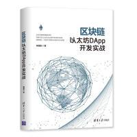 区块链以太坊DApp开发实战 林冠宏 区域链书籍 以太坊Dapp开发流程与实践 钱包交易所智能合约开发部署 程序设计书