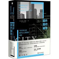 设计现代城市 1850年以来都市主义思想的演变 社会科学文献出版社