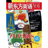 新东方英语(2014年4月号)--新闻出版署外语类质量优秀期刊!