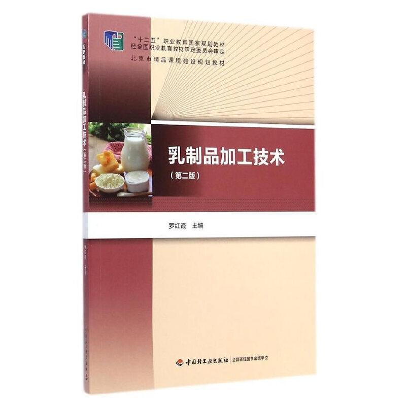 """乳制品加工技术(第二版)(""""十二五""""职业教育国家规划教材)(含光盘)"""