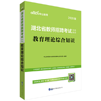 20教育综合教材(pdf+txt+epub+azw3+mobi电子书在线阅读下载)