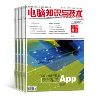 电脑知识与技术杂志 数码期刊图书2019年10月起订全年订阅 杂志铺