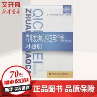 汽车发动机构造与维修习题册(第2版) 中国劳动社会保障出版社