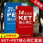 正版 学而思 14天攻克KET核心词汇+21天攻克PET核心词汇 PET历年真题考试中涉及高频词汇 单词记忆方法 配剑