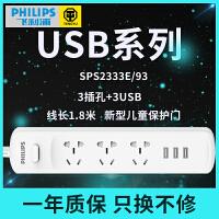 飞利浦USB插座插排多功能插板家用桌面面板多孔排插宿舍插线板3位1.8米