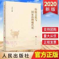 传统文化与国家治理现代化(2020)李军 主编 人民出版社