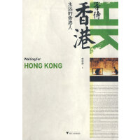 等待香港:永远的香港人
