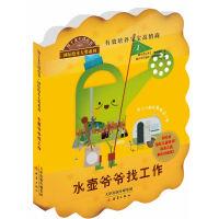 饼干先生讲故事 国际绘本大奖系列:水壶爷爷找工作