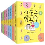 小豆子爱上学(小学中高年级全8册)