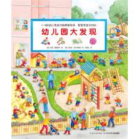 1-4岁幼儿专注力培养游戏书・宝宝专注力1000:幼儿园大发现