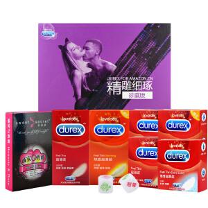 Durex杜蕾斯 精雕细琢礼盒26只(超薄12只+热超6只+超薄6只+倍滑超薄2只+情趣扑克牌+情趣骰子)避孕套安全套计生用品