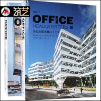 办公总部大楼Ⅲ 3 两本一套 工业企业综合办公总部 科技园 产业园 办公建筑大楼设计书籍