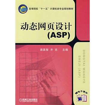 【旧书二手书9成新】 动态网页设计(ASP)(赠电子课件)