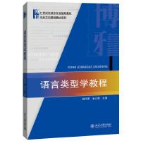 语言类型学教程