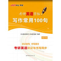 中公考研英语字帖写作常用100句