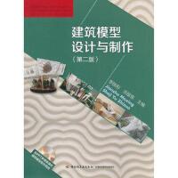 【95成新正版二手书旧书】建筑模型设计与制作(第二版)(普通高等教育艺术设计类规划教材) 李映彤,汤留泉
