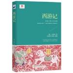 语文新课标必读:西游记 9787553639154