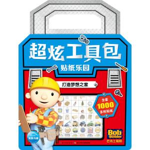 巴布工程师・超炫工具包贴纸乐园:打造梦想之家