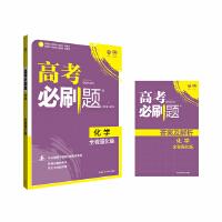 2018新版 高考必刷题化学 全程强化版 理想树67高考自主复习