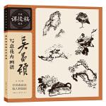 吴昌硕写意花卉画谱――名家课徒稿临本系列丛书