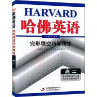 北教传媒 完形填空巧学精练 高2 北京教育出版社