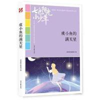 七色阳光小少年:虞小鱼的满天星 《语文报》编写组 9787538759402
