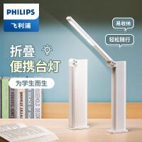 飞利浦(PHILIPS)酷珀LED充电台灯学生学习阅读灯可折叠宿舍小台灯充电插电两用床头灯