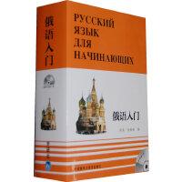 俄语入门(全三册)(配MP3光盘)——俄语入门自学教材,附有练习答案和MP3光盘