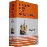 俄语入门(全三册)(配MP3光盘)――俄语入门自学教材,附有练习答案和MP3光盘