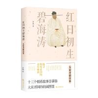 红日初生碧海涛――大宋开国往事