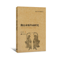 佛山市人文和社科研究丛书:佛山木版年画研究